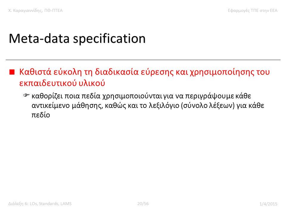 Χ. Καραγιαννίδης, ΠΘ-ΠΤΕΑΕφαρμογές ΤΠΕ στην ΕΕΑ Διάλεξη 6: LOs, Standards, LAMS20/56 1/4/2015 Meta-data specification Καθιστά εύκολη τη διαδικασία εύρ