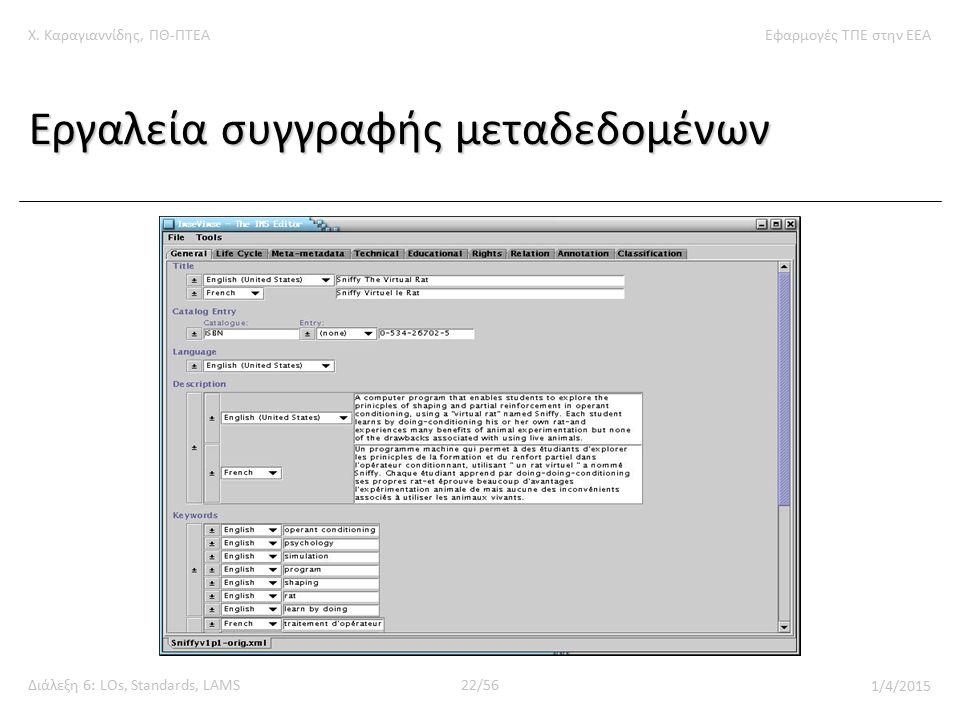 Χ. Καραγιαννίδης, ΠΘ-ΠΤΕΑΕφαρμογές ΤΠΕ στην ΕΕΑ Διάλεξη 6: LOs, Standards, LAMS22/56 1/4/2015 Εργαλεία συγγραφής μεταδεδομένων