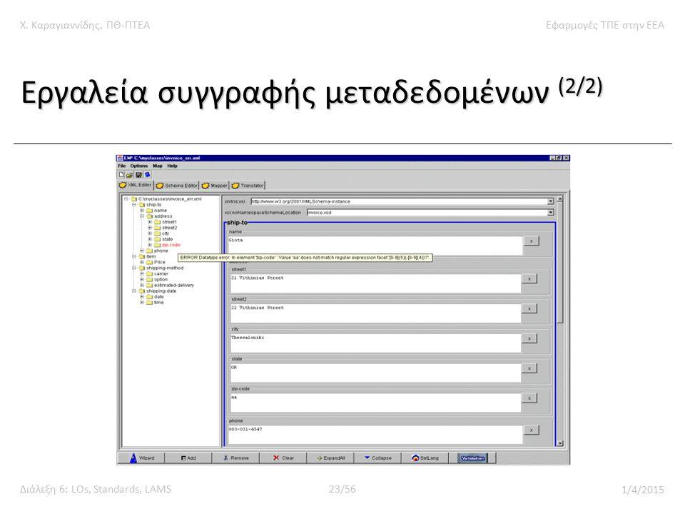 Χ. Καραγιαννίδης, ΠΘ-ΠΤΕΑΕφαρμογές ΤΠΕ στην ΕΕΑ Διάλεξη 6: LOs, Standards, LAMS23/56 1/4/2015 Εργαλεία συγγραφής μεταδεδομένων (2/2)