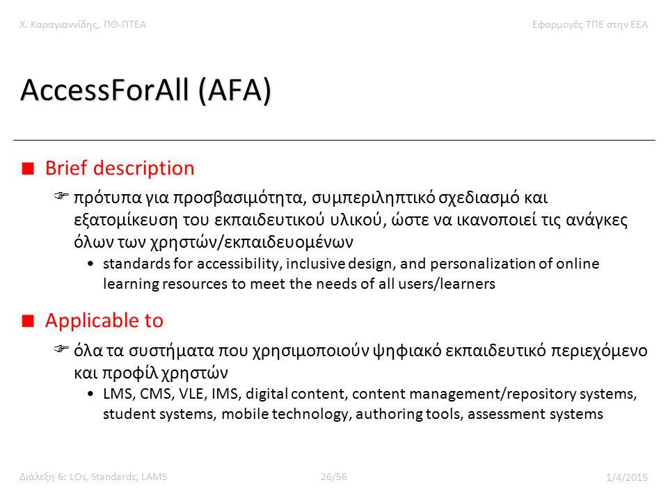 Χ. Καραγιαννίδης, ΠΘ-ΠΤΕΑΕφαρμογές ΤΠΕ στην ΕΕΑ Διάλεξη 6: LOs, Standards, LAMS26/56 1/4/2015 AccessForAll (AFA) Brief description  πρότυπα για προσβ