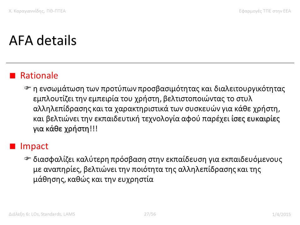 Χ. Καραγιαννίδης, ΠΘ-ΠΤΕΑΕφαρμογές ΤΠΕ στην ΕΕΑ Διάλεξη 6: LOs, Standards, LAMS27/56 1/4/2015 AFA details Rationale ίσες ευκαιρίες για κάθε χρήστη  η