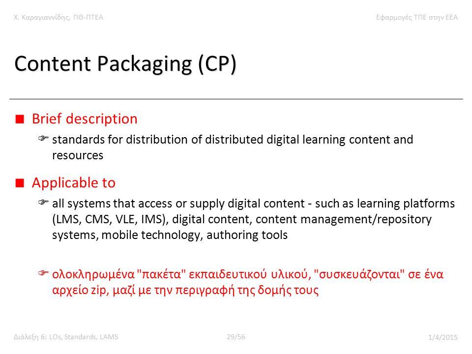 Χ. Καραγιαννίδης, ΠΘ-ΠΤΕΑΕφαρμογές ΤΠΕ στην ΕΕΑ Διάλεξη 6: LOs, Standards, LAMS29/56 1/4/2015 Content Packaging (CP) Brief description  standards for