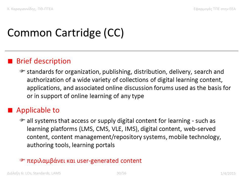 Χ. Καραγιαννίδης, ΠΘ-ΠΤΕΑΕφαρμογές ΤΠΕ στην ΕΕΑ Διάλεξη 6: LOs, Standards, LAMS30/56 1/4/2015 Common Cartridge (CC) Brief description  standards for