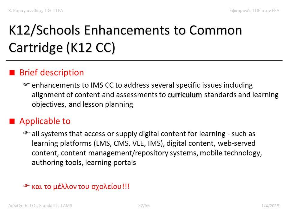 Χ. Καραγιαννίδης, ΠΘ-ΠΤΕΑΕφαρμογές ΤΠΕ στην ΕΕΑ Διάλεξη 6: LOs, Standards, LAMS32/56 1/4/2015 K12/Schools Enhancements to Common Cartridge (K12 CC) Br
