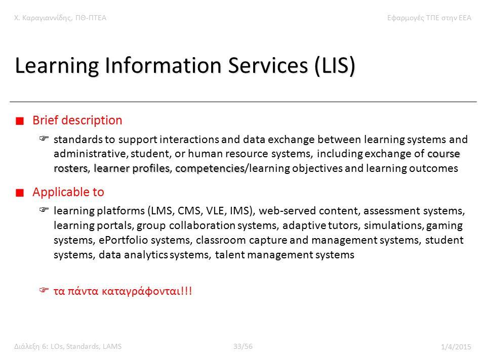 Χ. Καραγιαννίδης, ΠΘ-ΠΤΕΑΕφαρμογές ΤΠΕ στην ΕΕΑ Διάλεξη 6: LOs, Standards, LAMS33/56 1/4/2015 Learning Information Services (LIS) Brief description co