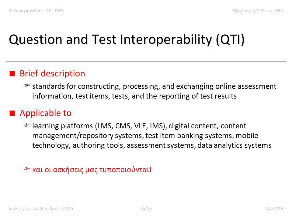 Χ. Καραγιαννίδης, ΠΘ-ΠΤΕΑΕφαρμογές ΤΠΕ στην ΕΕΑ Διάλεξη 6: LOs, Standards, LAMS36/56 1/4/2015 Question and Test Interoperability (QTI) Brief descripti