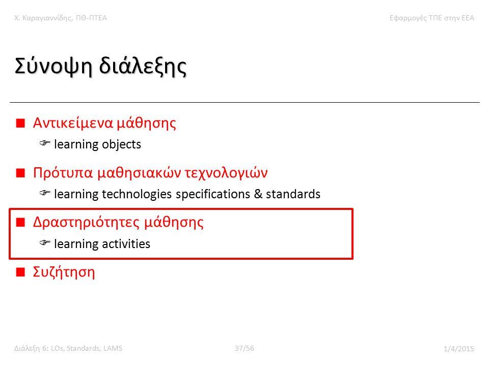 Χ. Καραγιαννίδης, ΠΘ-ΠΤΕΑΕφαρμογές ΤΠΕ στην ΕΕΑ Διάλεξη 6: LOs, Standards, LAMS37/56 1/4/2015 Σύνοψη διάλεξης Αντικείμενα μάθησης  learning objects Π