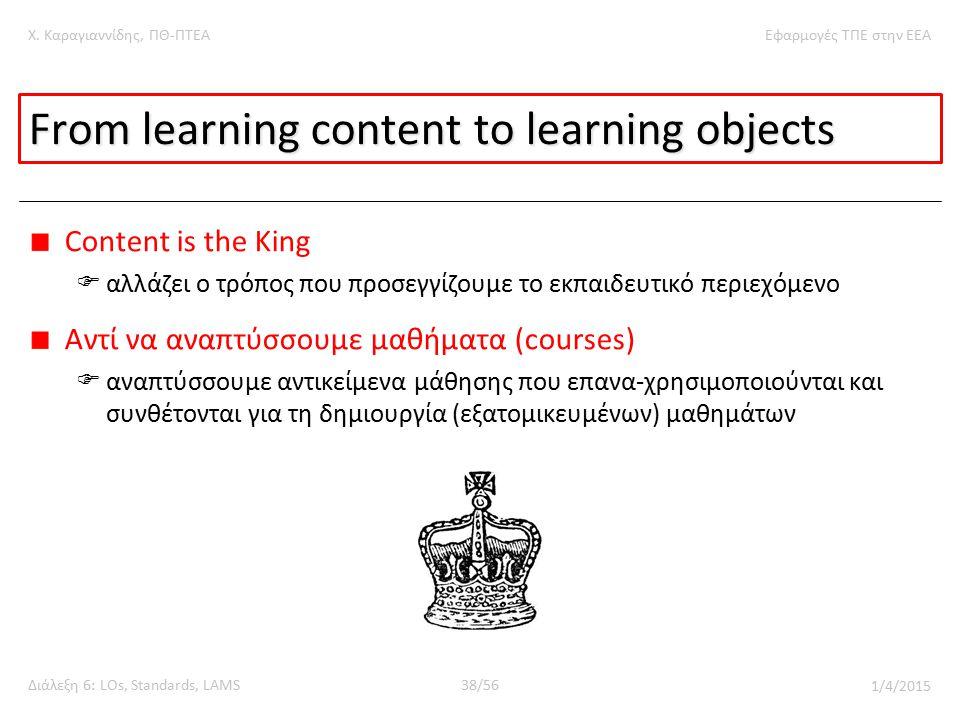 Χ. Καραγιαννίδης, ΠΘ-ΠΤΕΑΕφαρμογές ΤΠΕ στην ΕΕΑ Διάλεξη 6: LOs, Standards, LAMS38/56 1/4/2015 From learning content to learning objects Content is the