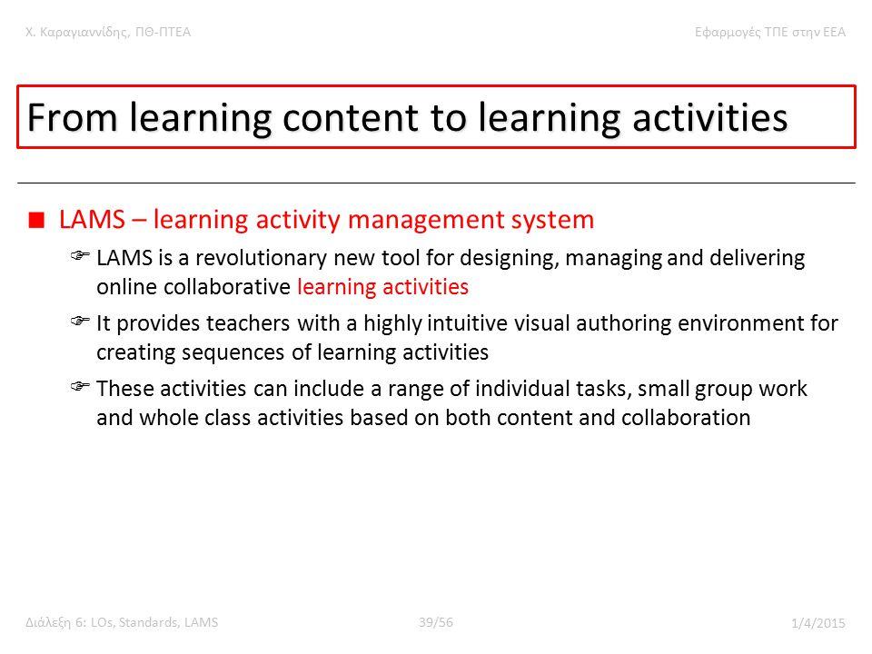 Χ. Καραγιαννίδης, ΠΘ-ΠΤΕΑΕφαρμογές ΤΠΕ στην ΕΕΑ Διάλεξη 6: LOs, Standards, LAMS39/56 1/4/2015 From learning content to learning activities LAMS – lear