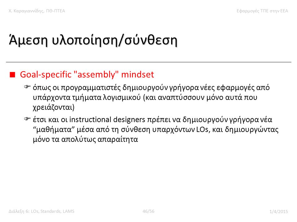 Χ. Καραγιαννίδης, ΠΘ-ΠΤΕΑΕφαρμογές ΤΠΕ στην ΕΕΑ Διάλεξη 6: LOs, Standards, LAMS46/56 1/4/2015 Άμεση υλοποίηση/σύνθεση Goal-specific