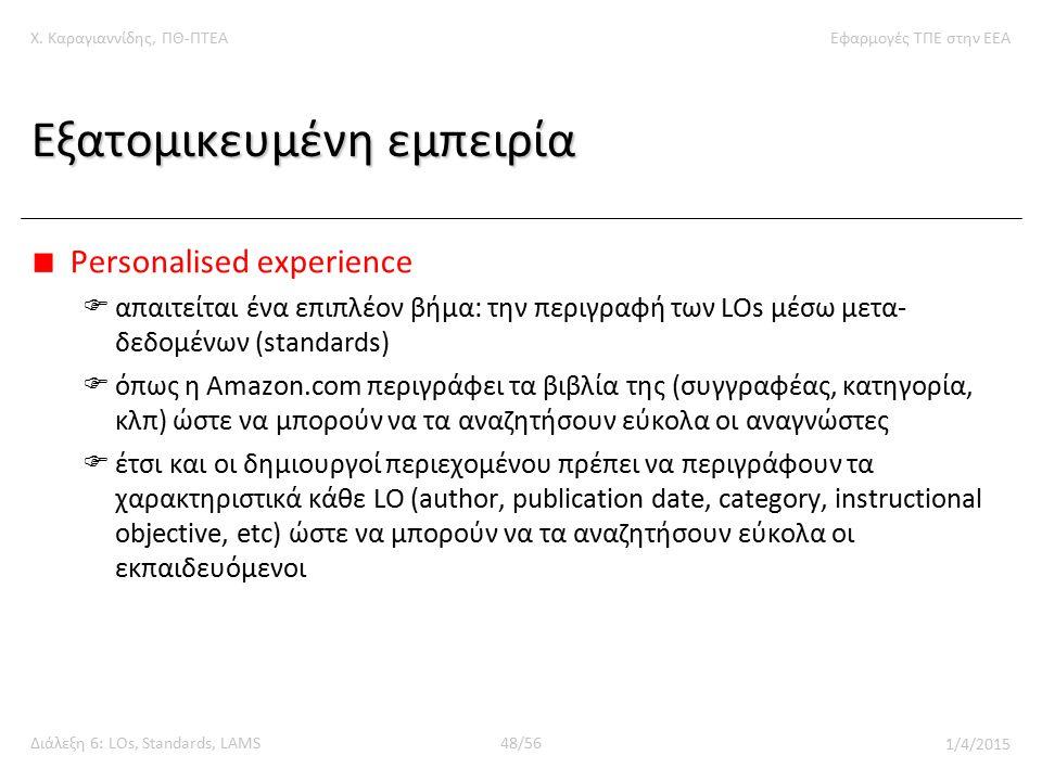 Χ. Καραγιαννίδης, ΠΘ-ΠΤΕΑΕφαρμογές ΤΠΕ στην ΕΕΑ Διάλεξη 6: LOs, Standards, LAMS48/56 1/4/2015 Eξατομικευμένη εμπειρία Personalised experience  απαιτε