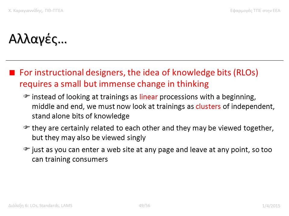 Χ. Καραγιαννίδης, ΠΘ-ΠΤΕΑΕφαρμογές ΤΠΕ στην ΕΕΑ Διάλεξη 6: LOs, Standards, LAMS49/56 1/4/2015 Αλλαγές… For instructional designers, the idea of knowle
