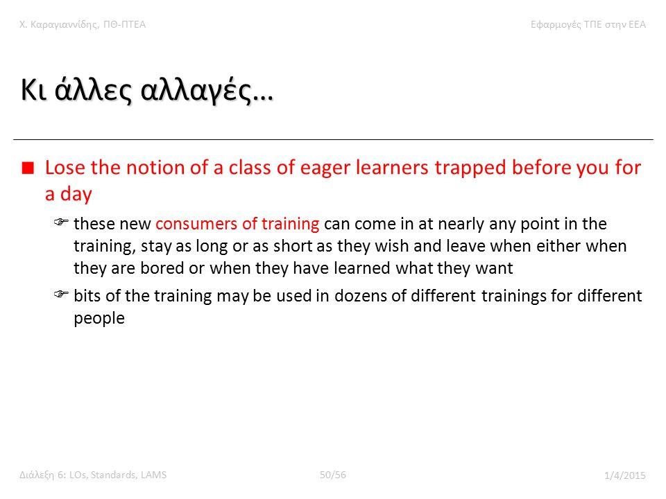 Χ. Καραγιαννίδης, ΠΘ-ΠΤΕΑΕφαρμογές ΤΠΕ στην ΕΕΑ Διάλεξη 6: LOs, Standards, LAMS50/56 1/4/2015 Κι άλλες αλλαγές… Lose the notion of a class of eager le