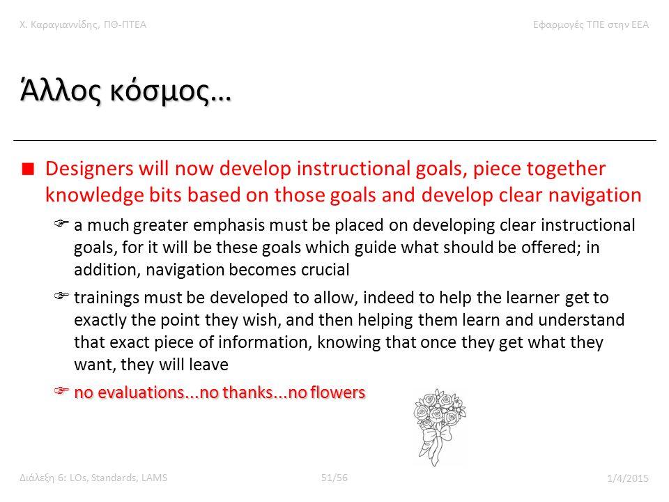 Χ. Καραγιαννίδης, ΠΘ-ΠΤΕΑΕφαρμογές ΤΠΕ στην ΕΕΑ Διάλεξη 6: LOs, Standards, LAMS51/56 1/4/2015 Άλλος κόσμος… Designers will now develop instructional g