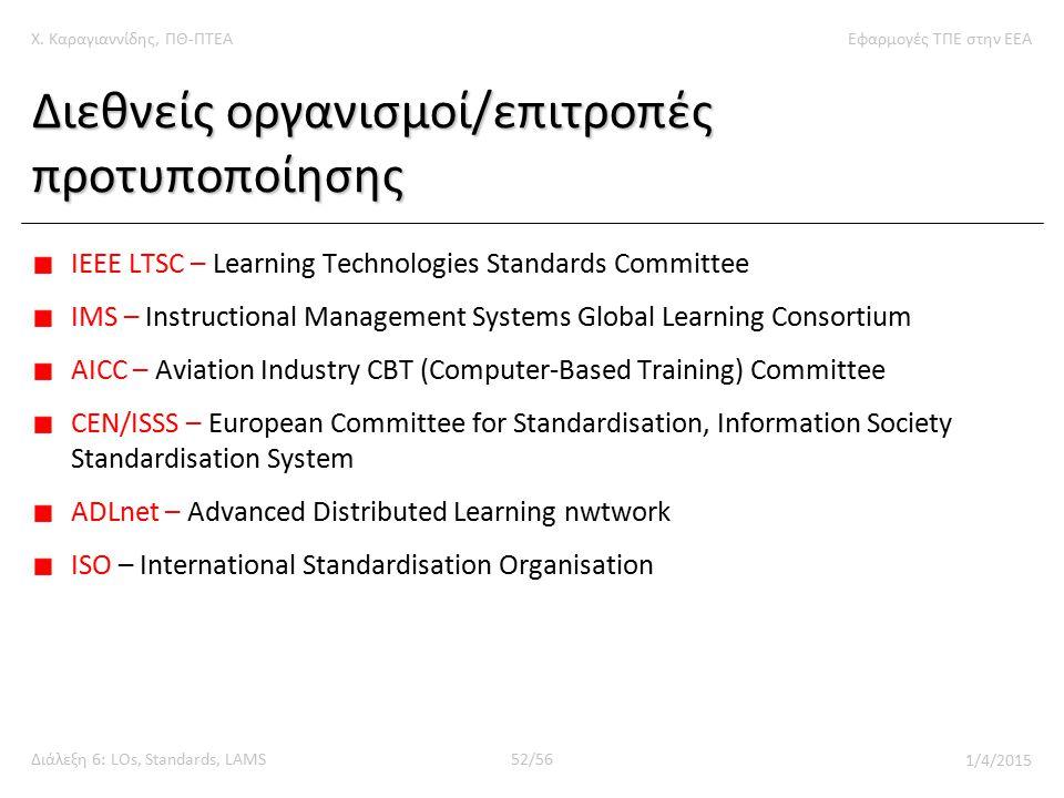 Χ. Καραγιαννίδης, ΠΘ-ΠΤΕΑΕφαρμογές ΤΠΕ στην ΕΕΑ Διάλεξη 6: LOs, Standards, LAMS52/56 1/4/2015 Διεθνείς οργανισμοί/επιτροπές προτυποποίησης IEEE LTSC –