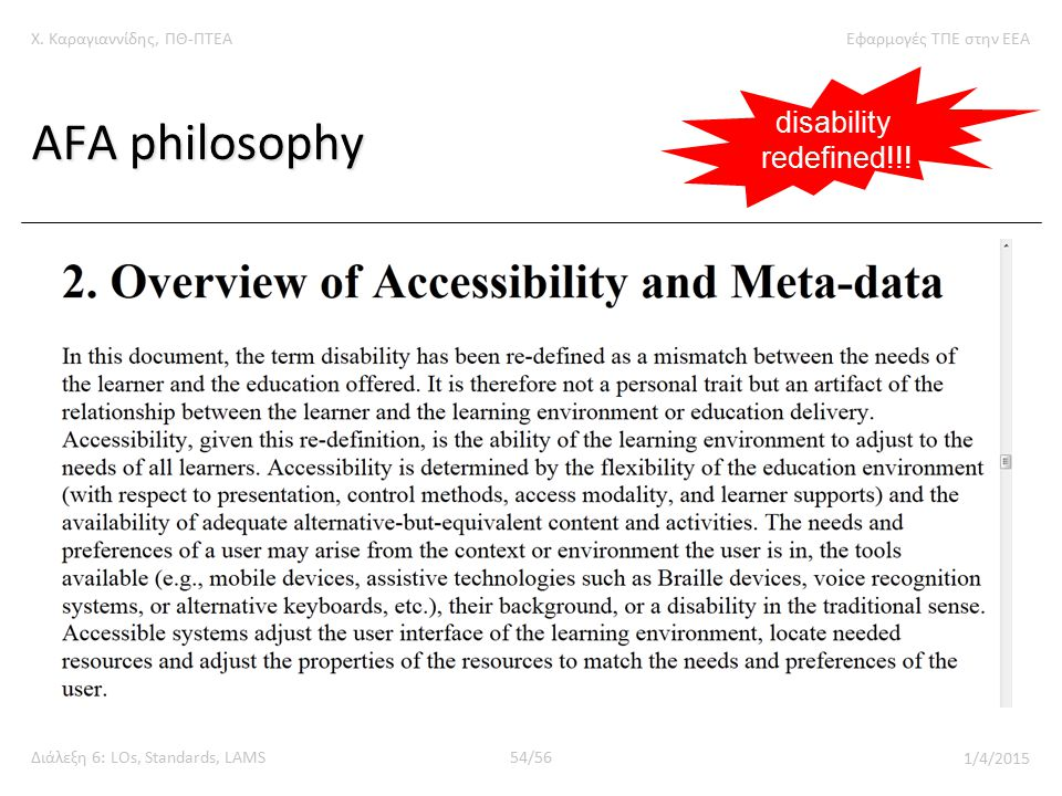 Χ. Καραγιαννίδης, ΠΘ-ΠΤΕΑΕφαρμογές ΤΠΕ στην ΕΕΑ Διάλεξη 6: LOs, Standards, LAMS54/56 1/4/2015 AFA philosophy disability redefined!!!
