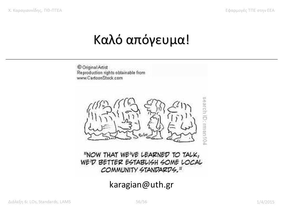 Χ. Καραγιαννίδης, ΠΘ-ΠΤΕΑΕφαρμογές ΤΠΕ στην ΕΕΑ Διάλεξη 6: LOs, Standards, LAMS56/56 1/4/2015 Καλό απόγευμα! karagian@uth.gr