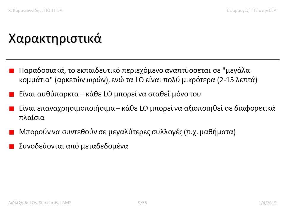 Χ. Καραγιαννίδης, ΠΘ-ΠΤΕΑΕφαρμογές ΤΠΕ στην ΕΕΑ Διάλεξη 6: LOs, Standards, LAMS9/56 1/4/2015 Χαρακτηριστικά Παραδοσιακά, το εκπαιδευτικό περιεχόμενο α