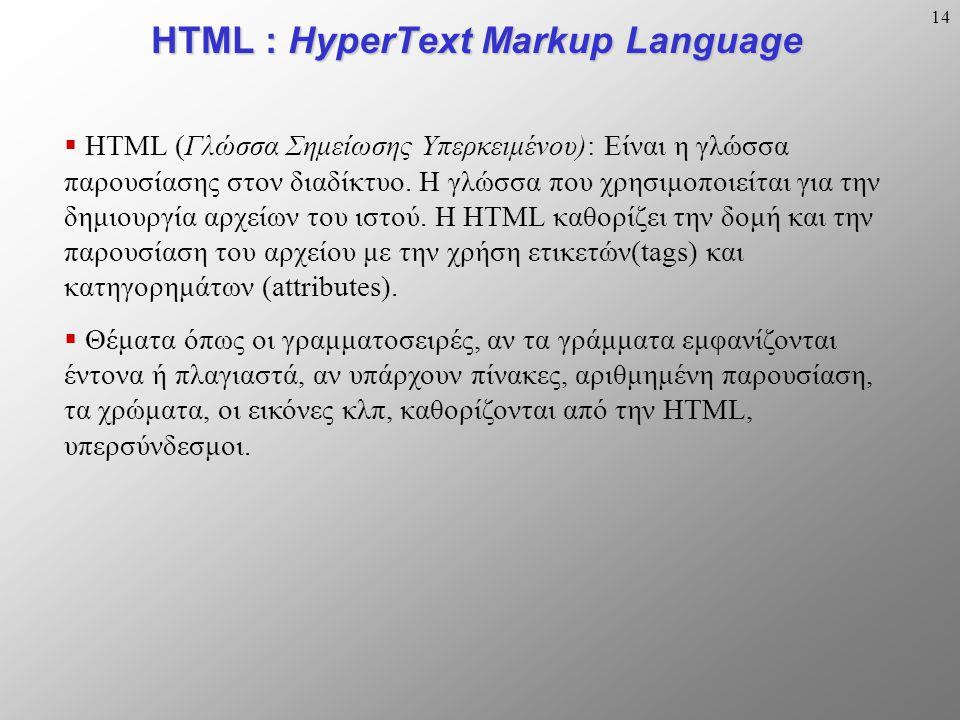 14 HTML : HyperText Markup Language  HTML (Γλώσσα Σημείωσης Υπερκειμένου): Είναι η γλώσσα παρουσίασης στον διαδίκτυο.