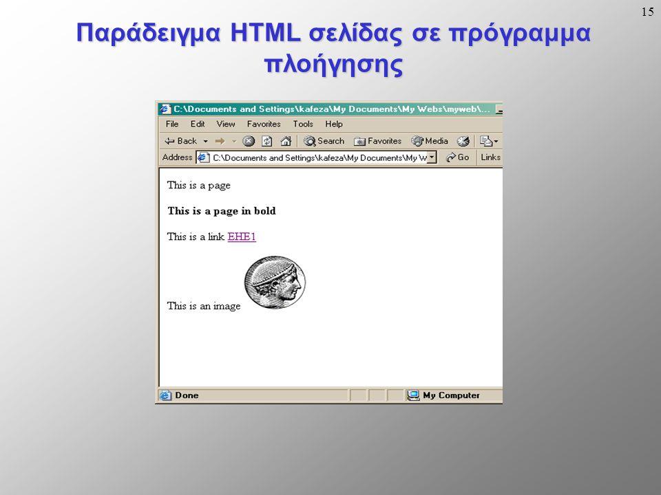 15 Παράδειγμα HTML σελίδας σε πρόγραμμα πλοήγησης