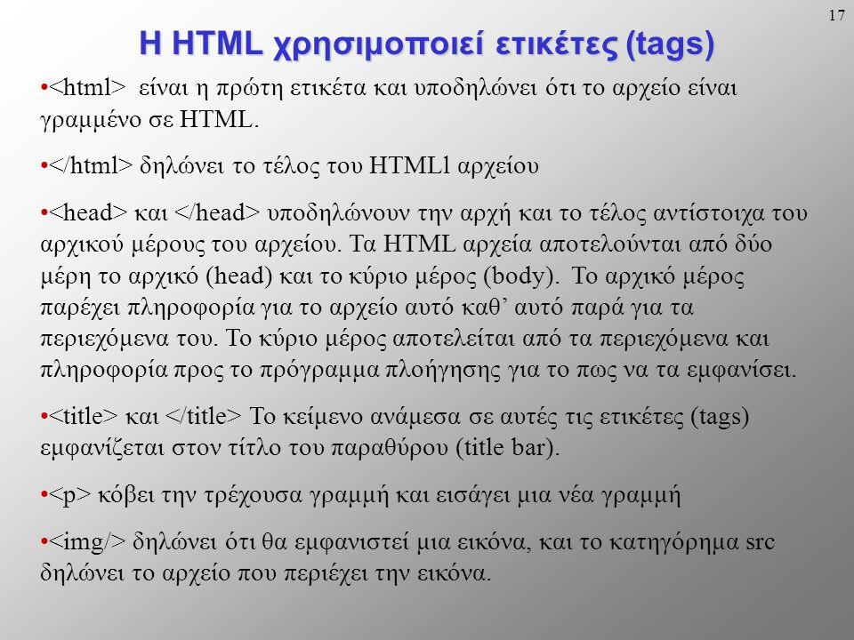 17 Η HTML χρησιμοποιεί ετικέτες (tags) είναι η πρώτη ετικέτα και υποδηλώνει ότι το αρχείο είναι γραμμένο σε HTML.