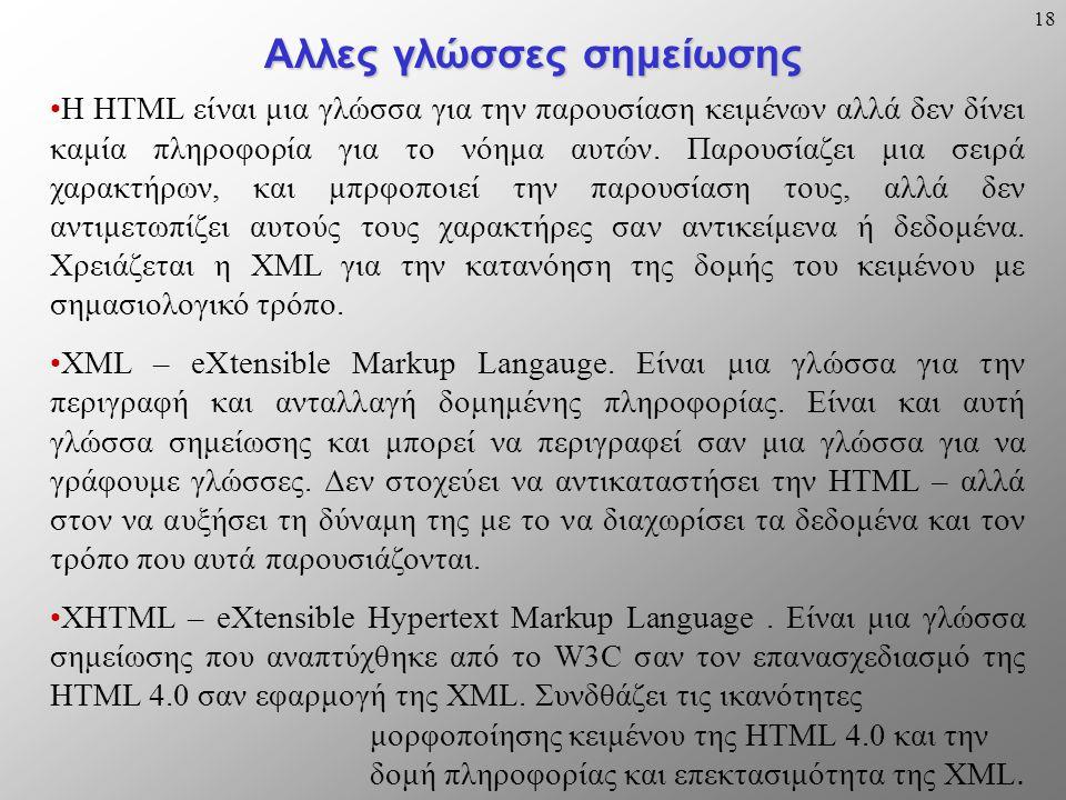 18 Αλλες γλώσσες σημείωσης Η ΗΤΜL είναι μια γλώσσα για την παρουσίαση κειμένων αλλά δεν δίνει καμία πληροφορία για το νόημα αυτών.