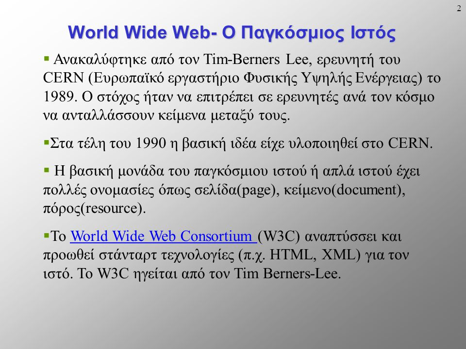 2 World Wide Web- Ο Παγκόσμιος Ιστός  Ανακαλύφτηκε από τον Tim-Berners Lee, ερευνητή του CERN (Ευρωπαϊκό εργαστήριο Φυσικής Υψηλής Ενέργειας) το 1989.