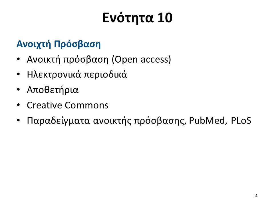 Ενότητα 10 Ανοιχτή Πρόσβαση Ανοικτή πρόσβαση (Open access) Ηλεκτρονικά περιοδικά Αποθετήρια Creative Commons Παραδείγματα ανοικτής πρόσβασης, PubMed, PLoS 4