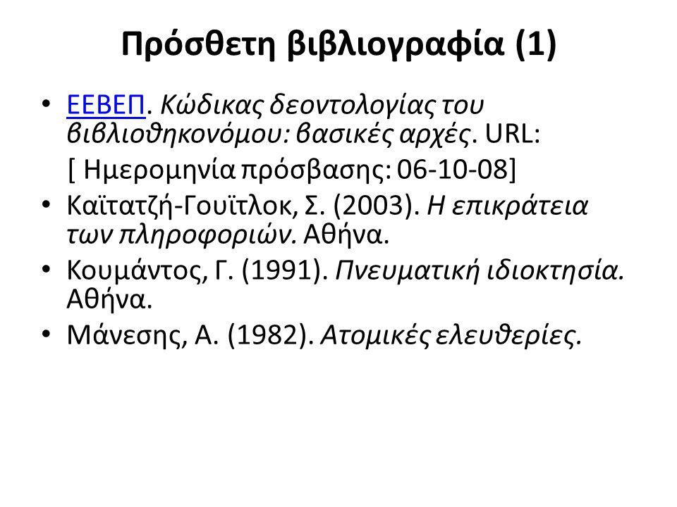 Πρόσθετη βιβλιογραφία (1) ΕΕΒΕΠ. Κώδικας δεοντολογίας του βιβλιοθηκονόμου: βασικές αρχές. URL: ΕΕΒΕΠ [ Ημερομηνία πρόσβασης: 06-10-08] Καϊτατζή-Γουϊτλ