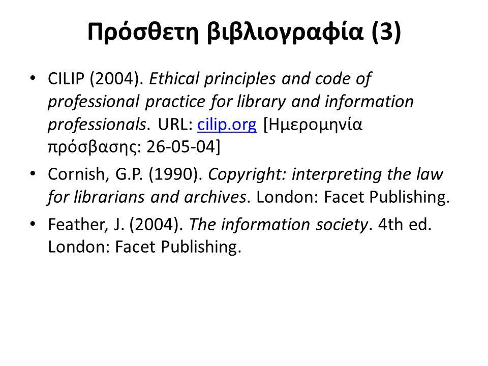 Πρόσθετη βιβλιογραφία (3) CILIP (2004). Ethical principles and code of professional practice for library and information professionals. URL: cilip.org