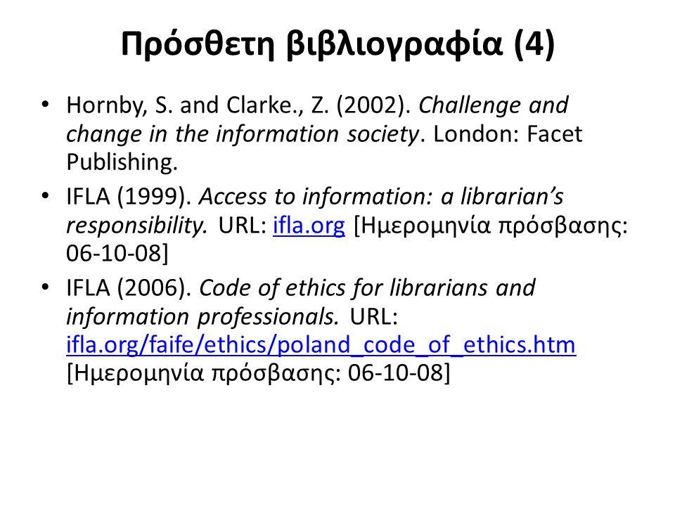 Πρόσθετη βιβλιογραφία (4) Hornby, S. and Clarke., Z. (2002). Challenge and change in the information society. London: Facet Publishing. IFLA (1999). A