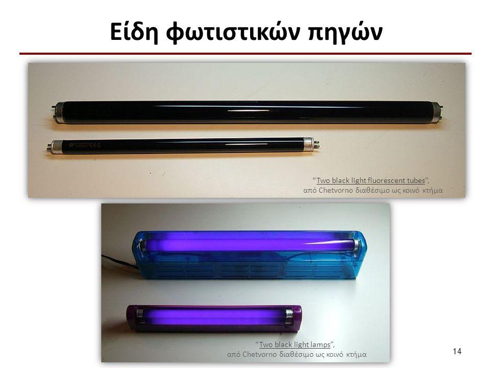 """Είδη φωτιστικών πηγών 14 """"Two black light fluorescent tubes"""", Two black light fluorescent tubes από Chetvorno διαθέσιμο ως κοινό κτήμα """"Two black ligh"""