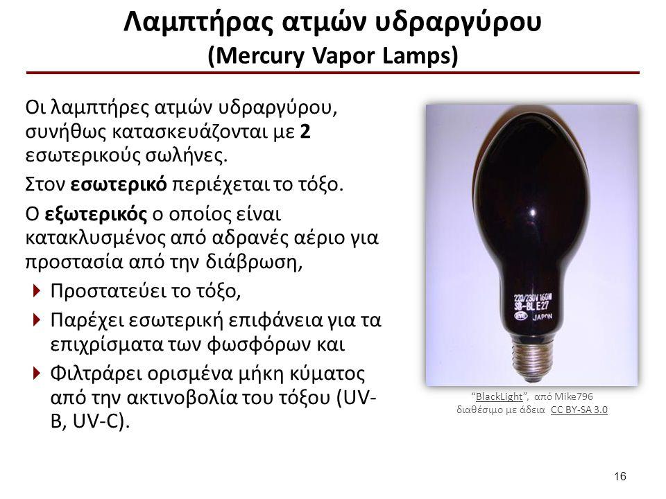 Λαμπτήρας ατμών υδραργύρου (Mercury Vapor Lamps) Οι λαμπτήρες ατμών υδραργύρου, συνήθως κατασκευάζονται με 2 εσωτερικούς σωλήνες. Στον εσωτερικό περιέ