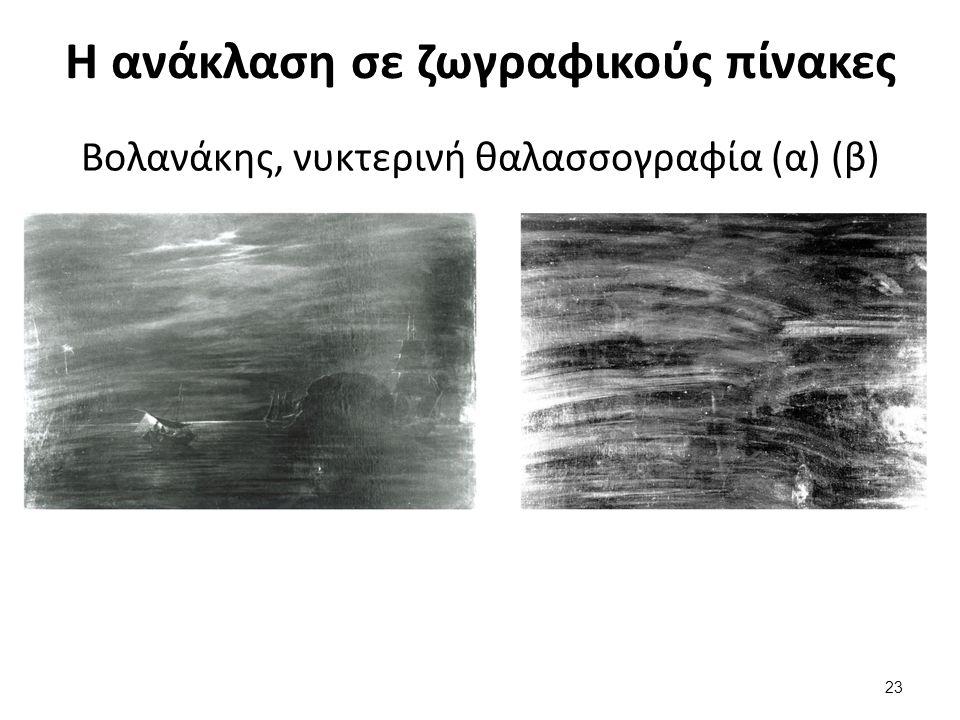 Η ανάκλαση σε ζωγραφικούς πίνακες Βολανάκης, νυκτερινή θαλασσογραφία (α) (β) 23