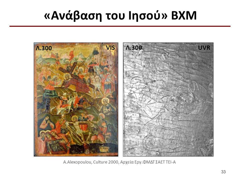 «Ανάβαση του Ιησού» ΒΧΜ Λ.300 VISΛ.300 UVR A.Alexopoulou, Culture 2000, Αρχεία Εργ.ΦΜΔΤ ΣΑΕΤ ΤΕΙ-Α 33