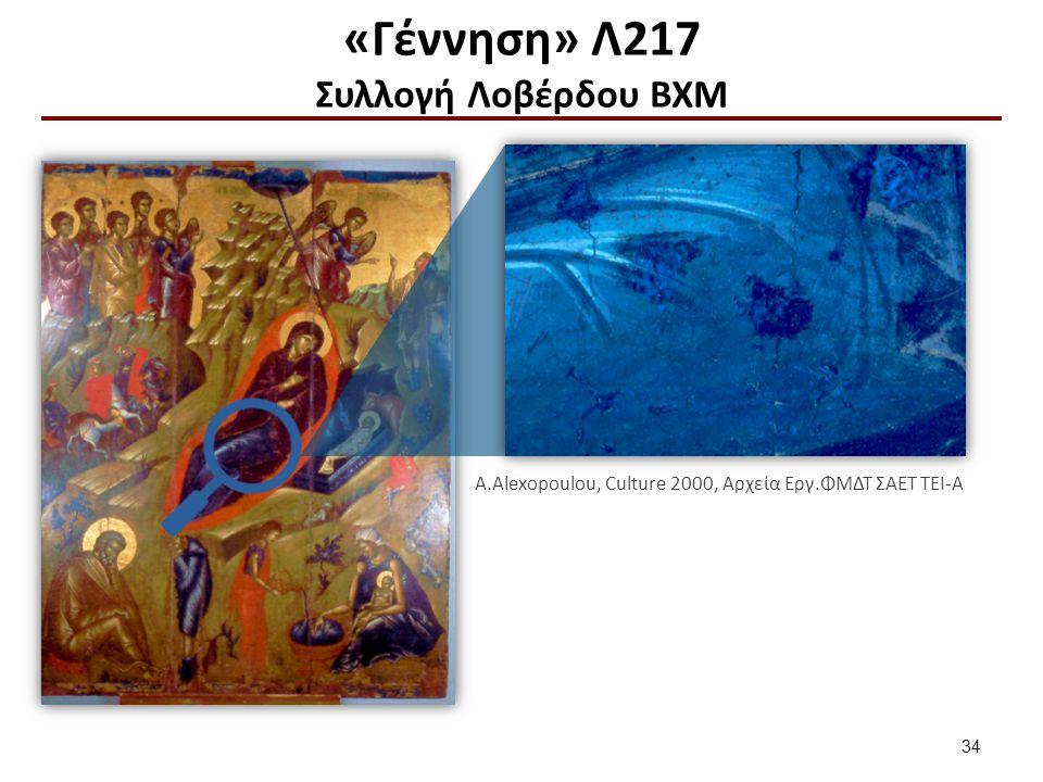 «Γέννηση» Λ217 Συλλογή Λοβέρδου ΒΧΜ A.Alexopoulou, Culture 2000, Αρχεία Εργ.ΦΜΔΤ ΣΑΕΤ ΤΕΙ-Α 34