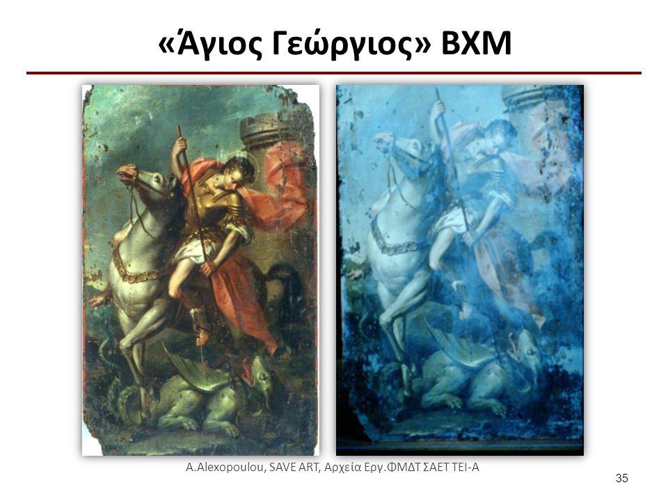 «Άγιος Γεώργιος» ΒΧΜ A.Alexopoulou, SAVE ART, Αρχεία Εργ.ΦΜΔΤ ΣΑΕΤ ΤΕΙ-Α 35