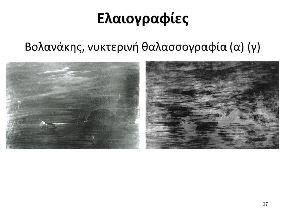 Ελαιογραφίες Βολανάκης, νυκτερινή θαλασσογραφία (α) (γ) 37