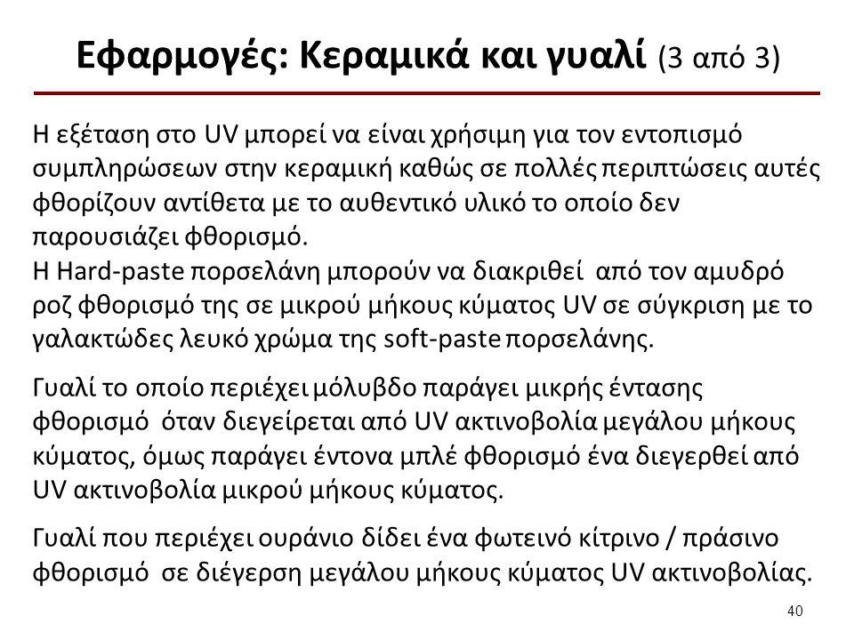 Εφαρμογές: Κεραμικά και γυαλί (3 από 3) Η εξέταση στο UV μπορεί να είναι χρήσιμη για τον εντοπισμό συμπληρώσεων στην κεραμική καθώς σε πολλές περιπτώσ