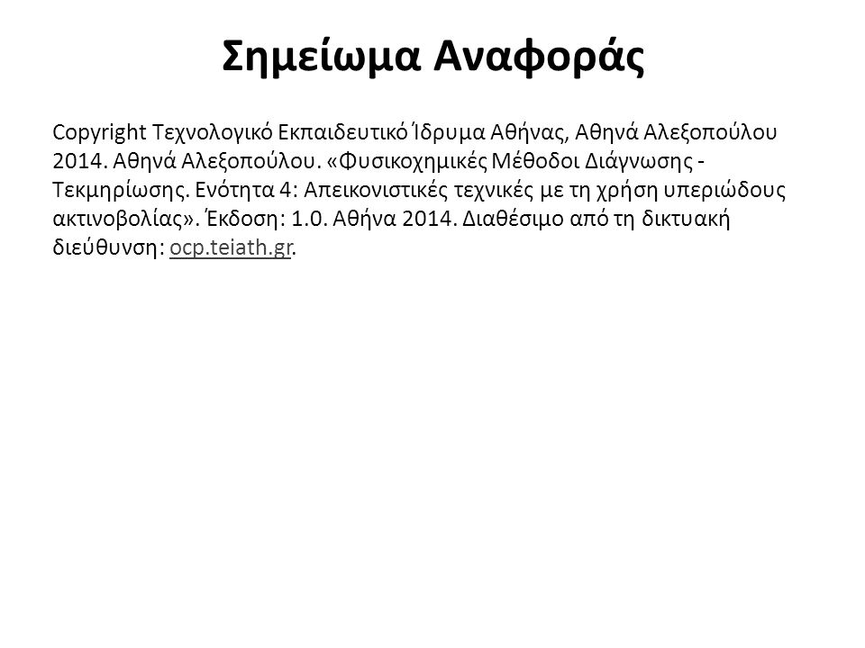 Σημείωμα Αναφοράς Copyright Τεχνολογικό Εκπαιδευτικό Ίδρυμα Αθήνας, Αθηνά Αλεξοπούλου 2014. Αθηνά Αλεξοπούλου. «Φυσικοχημικές Μέθοδοι Διάγνωσης - Τεκμ