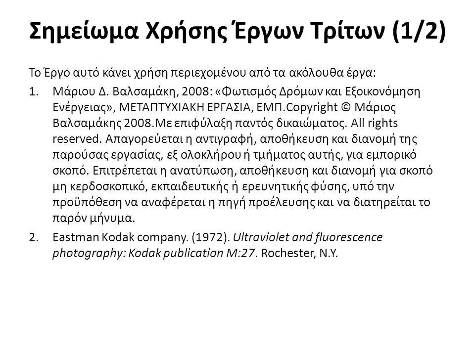 Σημείωμα Χρήσης Έργων Τρίτων (1/2) Το Έργο αυτό κάνει χρήση περιεχομένου από τα ακόλουθα έργα: 1.Μάριου Δ. Βαλσαμάκη, 2008: «Φωτισμός Δρόμων και Εξοικ