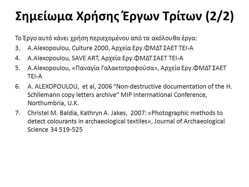Σημείωμα Χρήσης Έργων Τρίτων (2/2) Το Έργο αυτό κάνει χρήση περιεχομένου από τα ακόλουθα έργα: 3.A.Alexopoulou, Culture 2000, Αρχεία Εργ.ΦΜΔΤ ΣΑΕΤ ΤΕΙ-Α 4.A.Alexopoulou, SAVE ART, Αρχεία Εργ.ΦΜΔΤ ΣΑΕΤ ΤΕΙ-Α 5.A.Alexopoulou, «Παναγία Γαλακτοτροφούσα», Αρχεία Εργ.ΦΜΔΤ ΣΑΕΤ ΤΕΙ-Α 6.A.