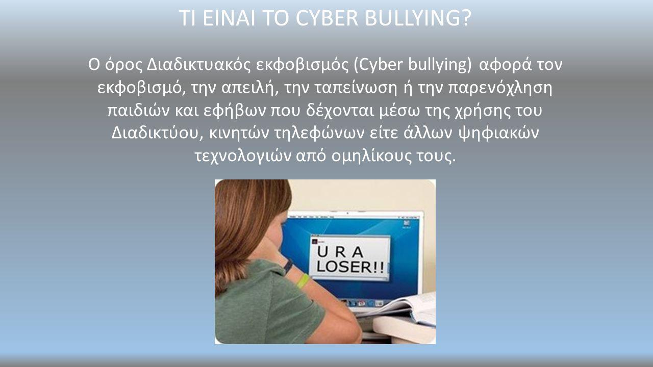 Ο όρος Διαδικτυακός εκφοβισμός (Cyber bullying) αφορά τον εκφοβισμό, την απειλή, την ταπείνωση ή την παρενόχληση παιδιών και εφήβων που δέχονται μέσω