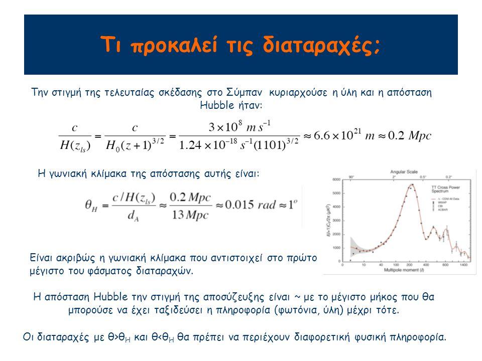 Τι προκαλεί τις διαταραχές; Την στιγμή της τελευταίας σκέδασης στο Σύμπαν κυριαρχούσε η ύλη και η απόσταση Hubble ήταν: Η γωνιακή κλίμακα της απόστασης αυτής είναι: Είναι ακριβώς η γωνιακή κλίμακα που αντιστοιχεί στο πρώτο μέγιστο του φάσματος διαταραχών.
