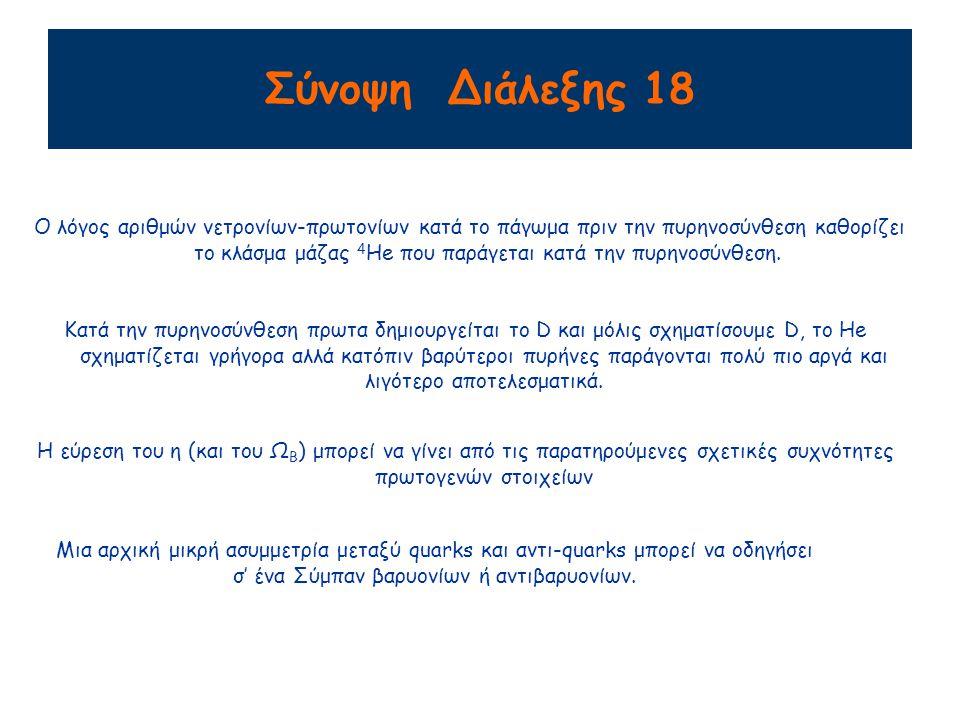 Ο λόγος αριθμών νετρονίων-πρωτονίων κατά το πάγωμα πριν την πυρηνοσύνθεση καθορίζει το κλάσμα μάζας 4 He που παράγεται κατά την πυρηνοσύνθεση.