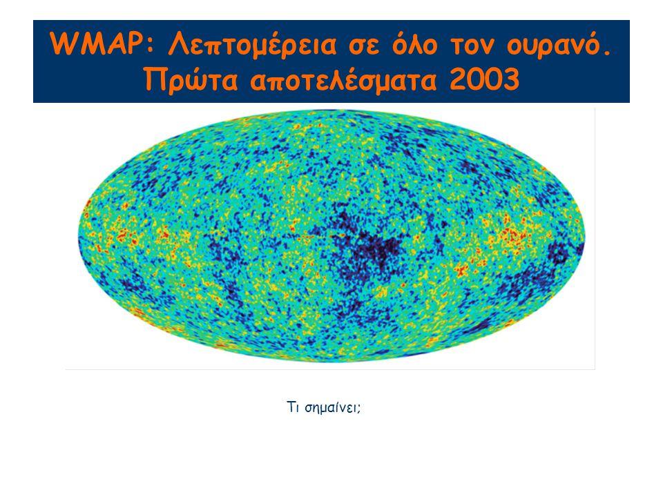 WMAP: Λεπτομέρεια σε όλο τον ουρανό. Πρώτα αποτελέσματα 2003 Τι σημαίνει;