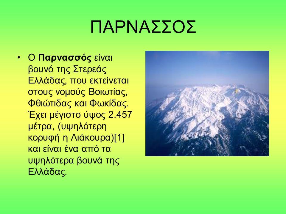 ΠΑΡΝΑΣΣΟΣ Ο Παρνασσός είναι βουνό της Στερεάς Ελλάδας, που εκτείνεται στους νομούς Βοιωτίας, Φθιώτιδας και Φωκίδας. Έχει μέγιστο ύψος 2.457 μέτρα, (υψ