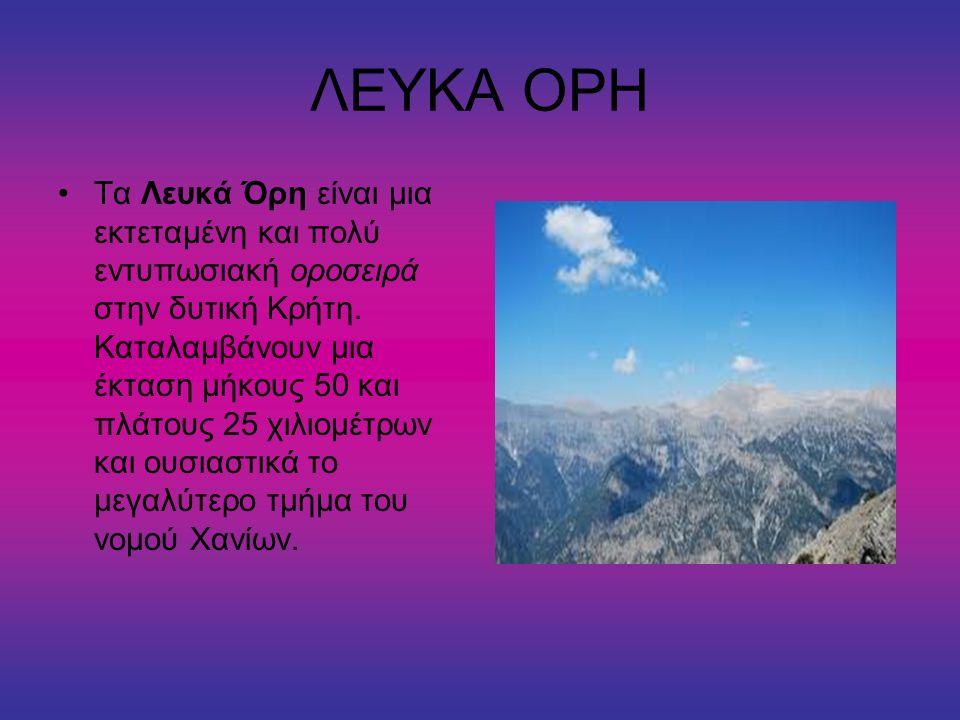 ΛΕΥΚΑ ΟΡΗ Τα Λευκά Όρη είναι μια εκτεταμένη και πολύ εντυπωσιακή οροσειρά στην δυτική Κρήτη. Καταλαμβάνουν μια έκταση μήκους 50 και πλάτους 25 χιλιομέ