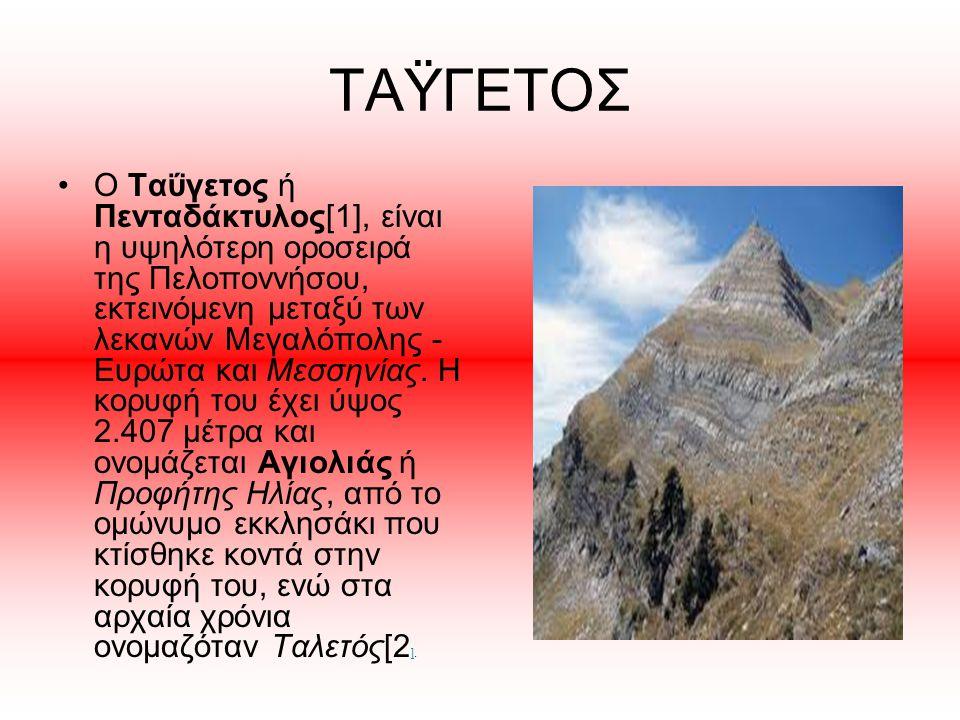 ΤΑΫΓΕΤΟΣ Ο Ταΰγετος ή Πενταδάκτυλος[1], είναι η υψηλότερη οροσειρά της Πελοποννήσου, εκτεινόμενη μεταξύ των λεκανών Μεγαλόπολης - Ευρώτα και Μεσσηνίας
