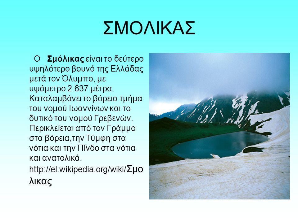 ΣΜΟΛΙΚΑΣ O Σμόλικας είναι το δεύτερο υψηλότερο βουνό της Ελλάδας μετά τον Όλυμπο, με υψόμετρο 2.637 μέτρα. Καταλαμβάνει το βόρειο τμήμα του νομού Ιωαν